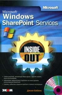 Microsoft Windows SharePoint Services: Inside Out (пер. с англ. Трубникова Г.)// CD-Rom