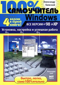 100 % самоучитель Windows. Все версии от 98 до XP. Установка, настройка и успешная работа