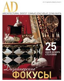 Журнал Architectural Digest (AD)