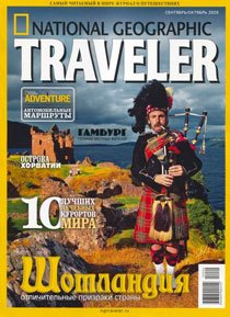 National geographic Traveler (Распродажа)