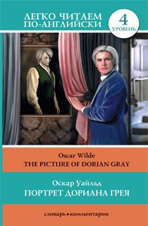 The Picture of Dorian Gray / Портрет Дориана Грея. Уровень 4