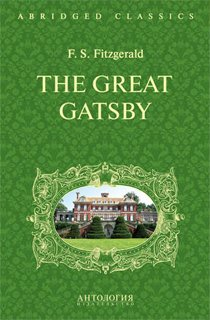 The Great Gatsby / Великий Гетсби. Книга для чтения на английском языке