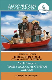 There Men in a Boat (To Say Nothing of the Dog) / Трое в лодке, не считая собаки. Уровень 4